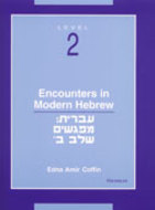 Book cover for 'Encounters in Modern Hebrew'