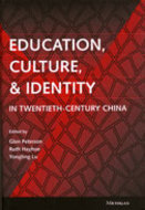 Cover image for 'Education, Culture, and Identity in Twentieth-Century China'
