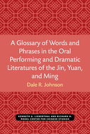 Cover image for '<div>A Glossary of Words and Phrases in the Oral Performing and Dramatic Literatures of the Jin, Yuan, and Ming<br></div>'