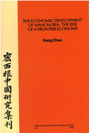 Book cover for 'The Economic Development of Manchuria'