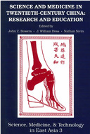 Cover image for 'Science and Medicine in Twentieth-Century China'