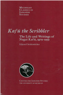 Cover image for 'Kafu the Scribbler'
