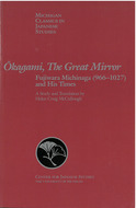 Cover image for 'Okagami, The Great Mirror'