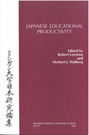 Cover image for 'Japanese Educational Productivity'