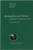 Book cover for 'Accomplices of Silence'