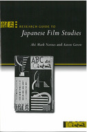 Cover image for 'Research Guide to Japanese Film Studies'