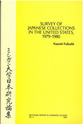 Cover image for 'Survey of Japanese Collections in the United States, 1979–1980'