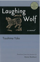 Cover image for 'Laughing Wolf'