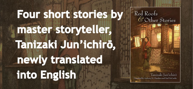 Four short stories by master storyteller, Tanizaki Jun'ichiro, newly translated into English